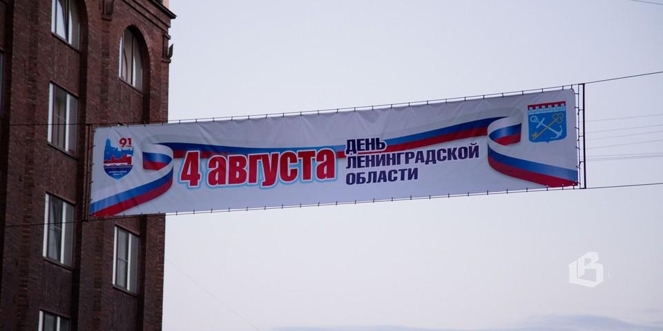 4 августа - День Ленинградской области
