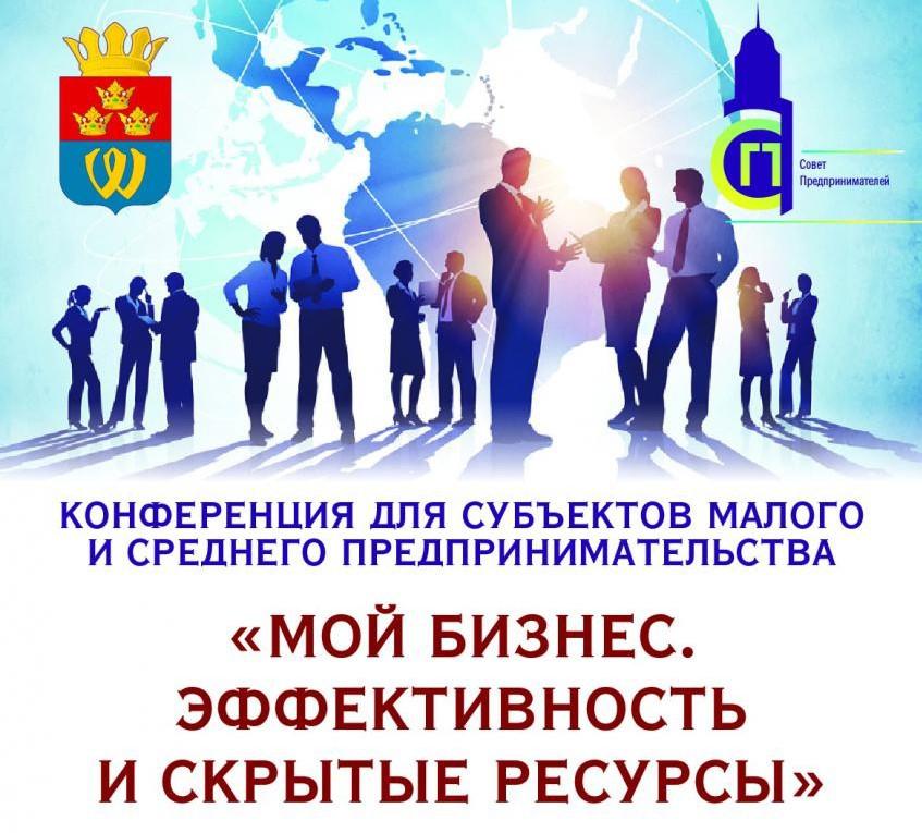 Конференция для малого и среднего бизнеса