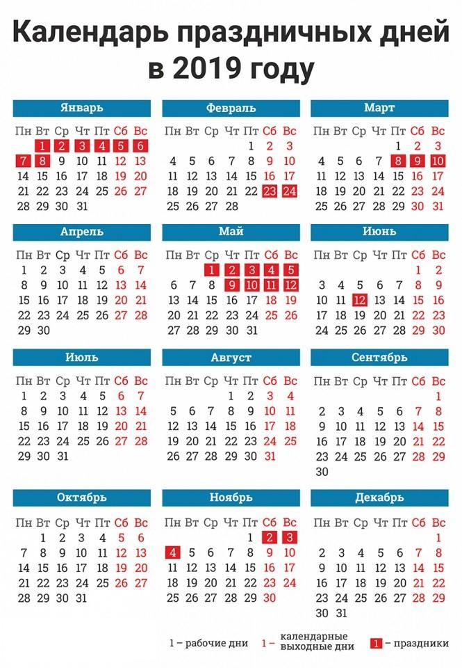 праздничные и выходные дни в 2019 году