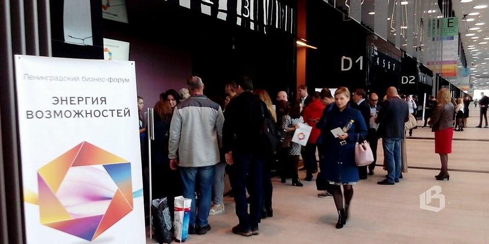 межрегиональный форум малого и среднего бизнеса «Энергия возможностей»