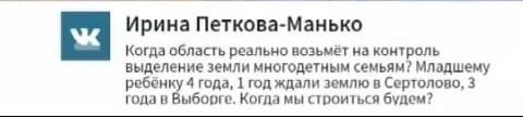Жалоба Выборжцев губернатору ЛО