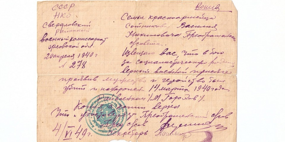 Похоронка Василия Сотникова