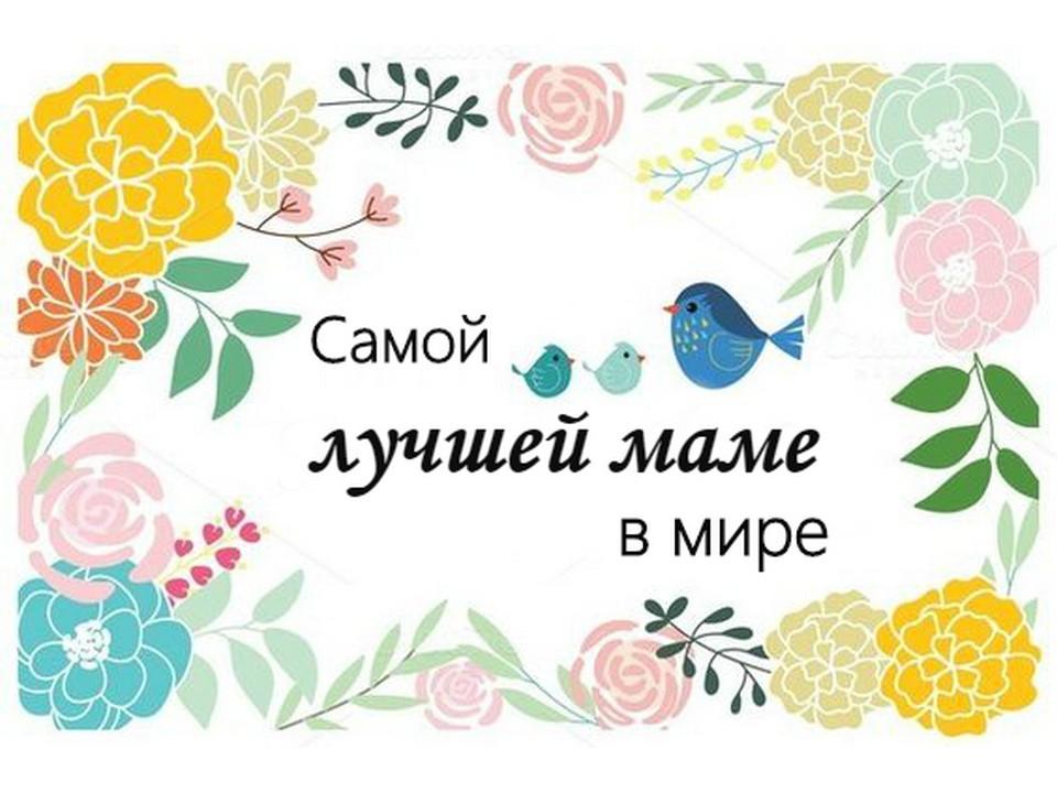 Бумаги, стильные открытки с днем мамы