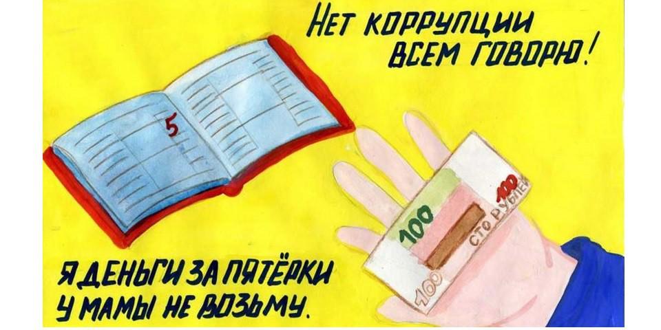 Плакаты антикоррупционной направленности картинки