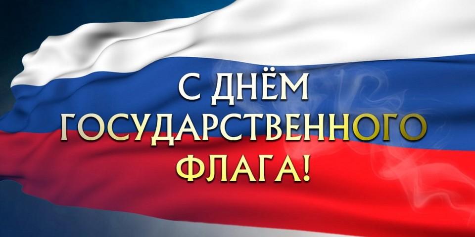 С Днем Государственного флага РФ