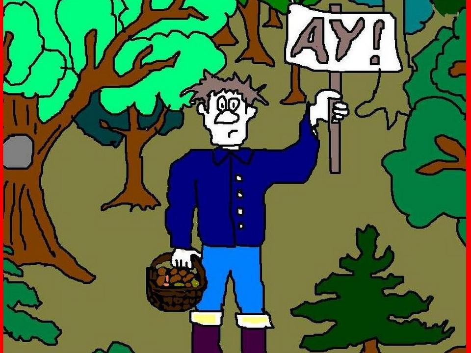 Картинка заблудившихся детей в лесу
