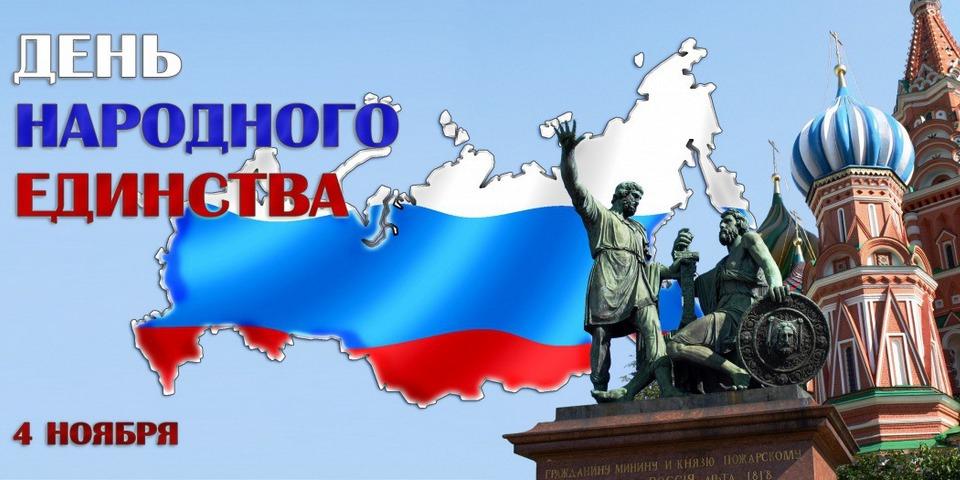 День народного единства сплотил россиян