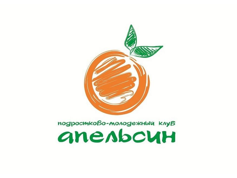 Подростково-молодежный клуб «Апельсин»