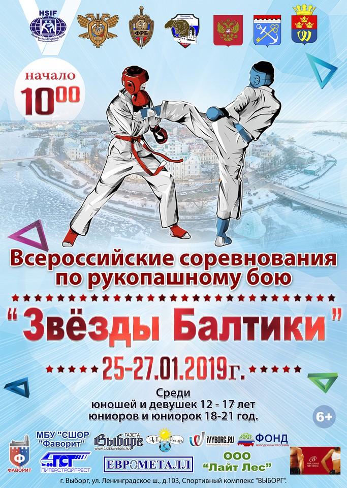 Соревнования по рукопашному бою Звезды Балтики в Выборге