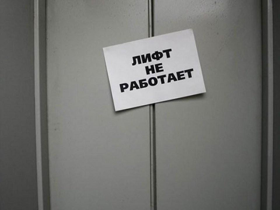 Как сделать так чтобы остановился лифт