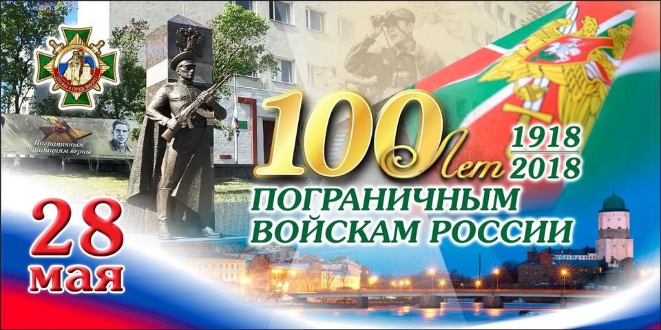 Пограничной службе – 100 лет